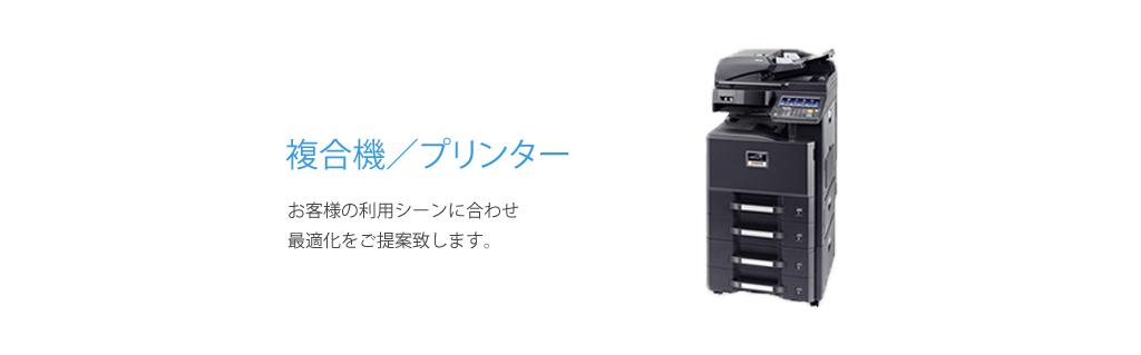 コピー・複合機