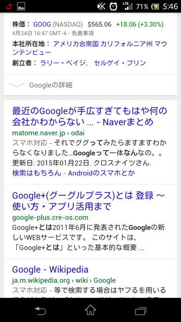 googleって