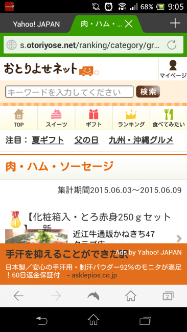 Screenshot_2015-06-10-21-05-29