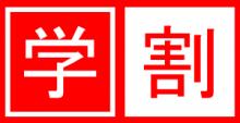 about-gakuwari-gakuwari1