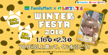 2018_winterfesta_main
