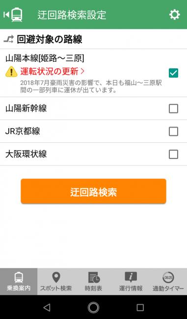 Screenshot_20180827-102505