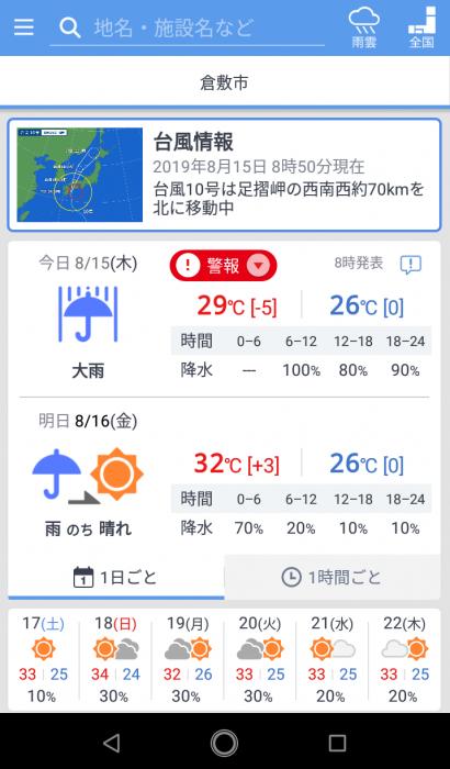 Screenshot_20190815-094142