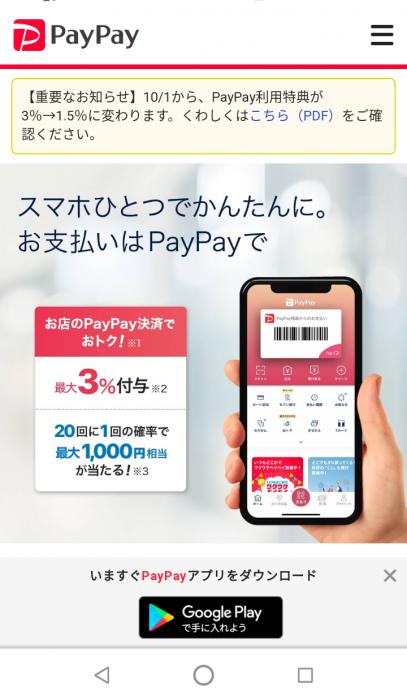 倉敷 市 paypay