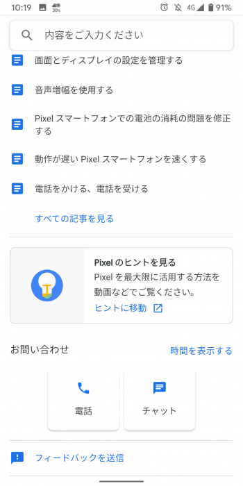 Screenshot_20191017-101949