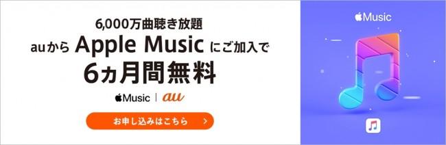 en_apple-music_bnr_01
