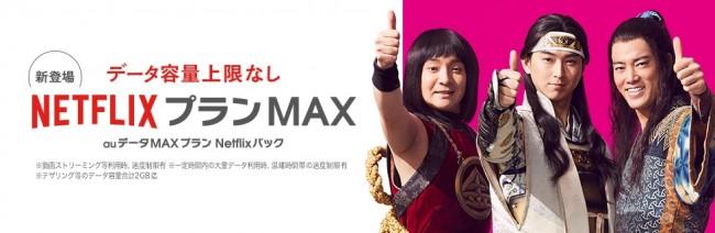mb_max-netflix_bnr_01_pc