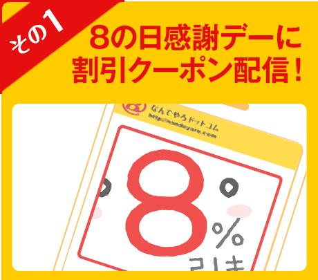 add_nan_discount_01