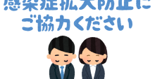 message_kansensyou_business