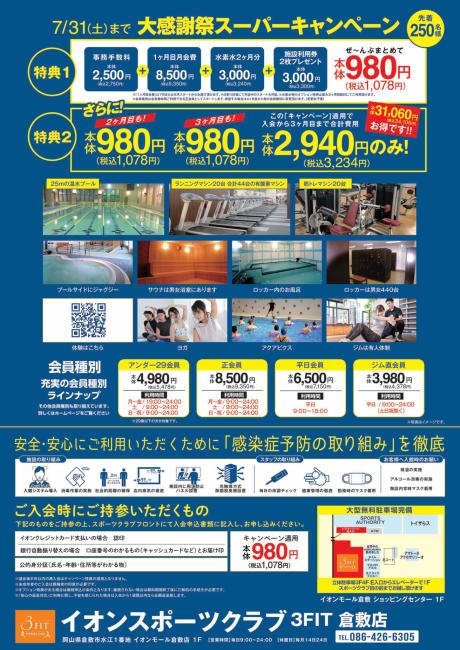 2106_AeonSP_A4_Kurashiki_ページ_2