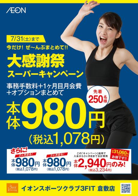 2106_AeonSP_A4_Kurashiki_ページ_1