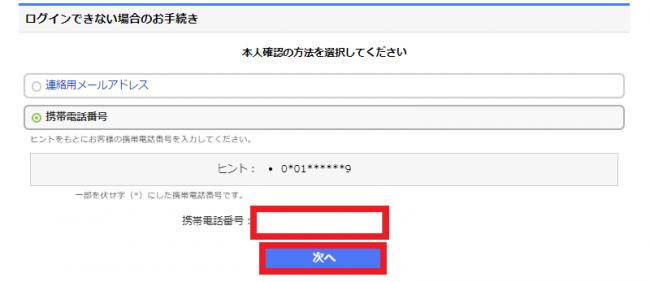 yahoo-japan-password_05